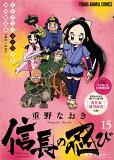 信長の忍び(15)初回限定版 ([特装版コミック] ヤングアニマルコミックス)