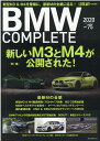 BMW COMPLETE VOL.75 2020 AUTUMN