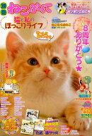 別冊ねこぷに猫と私のほっこりライフ ポンポンこねこ号