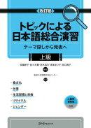 トピックによる日本語総合演習(上級)改訂版