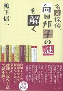【バーゲン本】名文探偵、向田邦子の謎を解く