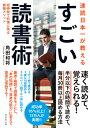 速読日本一が教える すごい読書術 短時間で記憶に残る最強メソッド [ 角田 和将 ]