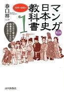 マンガ日本史教科書(1(古代・中世編))第2版