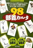 98部首カルタ新版