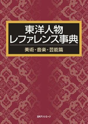 東洋人物レファレンス事典(美術・音楽・芸能篇) [ 日外アソシエーツ ]