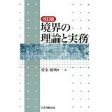 境界の理論と実務改訂版