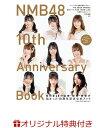【楽天ブックス限定特典付き】NMB48 10th Anniversary Book