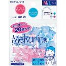 コクヨ 紙めくり リング型 メクリン 20個入り M・L ミックス メクー512