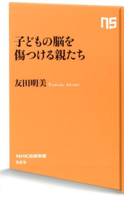子どもの脳を傷つける親たち (NHK出版新書) [ 友田明美 ]