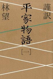 謹訳平家物語(1) [ 林望 ]