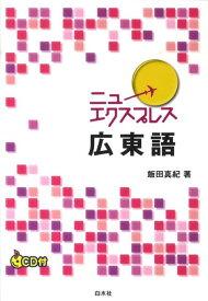 ニューエクスプレス広東語 [ 飯田真紀 ]