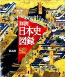 山川詳説日本史図録第4版