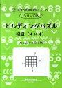 ビルディングパズル(初級(4×4)) たっぷり100問 (サイパー思考力算数練習帳シリーズ) [ M.access ]