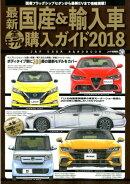 最新国産&輸入車全モデル購入ガイド(2018)
