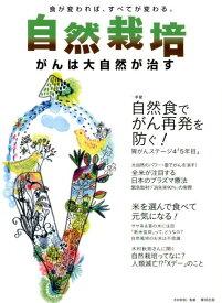 自然栽培(Vol.12) 食が変われば、すべてが変わる。 がんは大自然が治す [ 木村秋則 ]