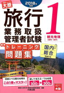旅行業務取扱管理者試験標準トレーニング問題集(1 2018年対策)