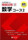 日本留学試験(EJU)模擬試験数学コース2 [ 行知学園数学教研組 ]