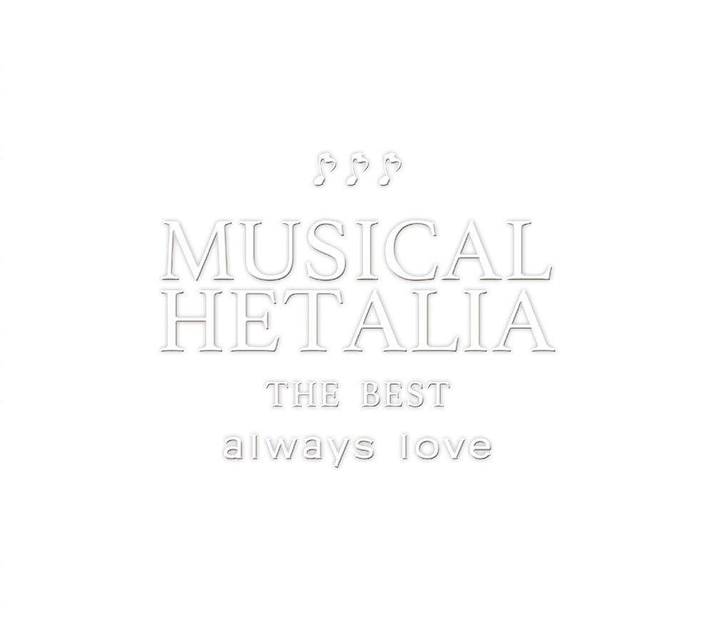 MUSICAL HETALIA THE BEST always love [ (ミュージカル) ]