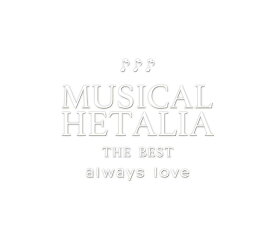MUSICAL HETALIA THE BEST always love [ (ミュージカル) ]