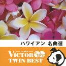 ビクター TWIN BEST::ハワイアン名曲選