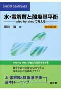 水・電解質と酸塩基平衡改訂第2版