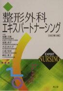 整形外科エキスパートナーシング改訂第3版