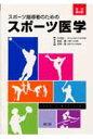 スポーツ指導者のためのスポーツ医学改訂第2版 [ 小出清一 ]