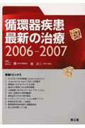 循環器疾患最新の治療(2006-2007)