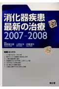 消化器疾患最新の治療(2007-2008)