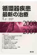 循環器疾患最新の治療(2008-2009)