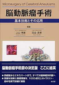 脳動脈瘤手術 基本技術とその応用 [ 上山博康 ]