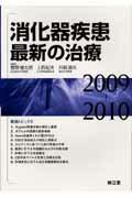 消化器疾患最新の治療(2009-2010)
