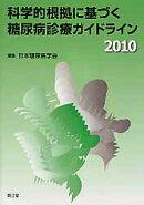 科学的根拠に基づく糖尿病診療ガイドライン(2010)