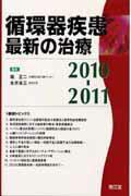 循環器疾患最新の治療(2010-2011)