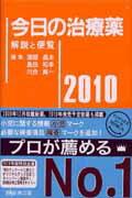 今日の治療薬(2010年版)