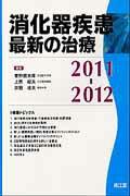 消化器疾患最新の治療(2011-2012)
