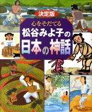 【謝恩価格本】決定版 心をそだてる 松谷みよ子の日本の神話