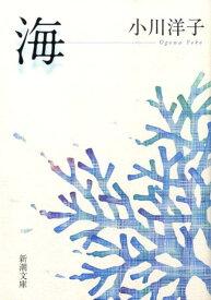 海 (新潮文庫) [ 小川 洋子 ]