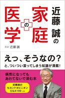 【謝恩価格本】近藤誠の家庭の医学