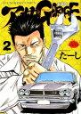 アーサーガレージ 新装版 2 (YKコミックス) [ たーし ]