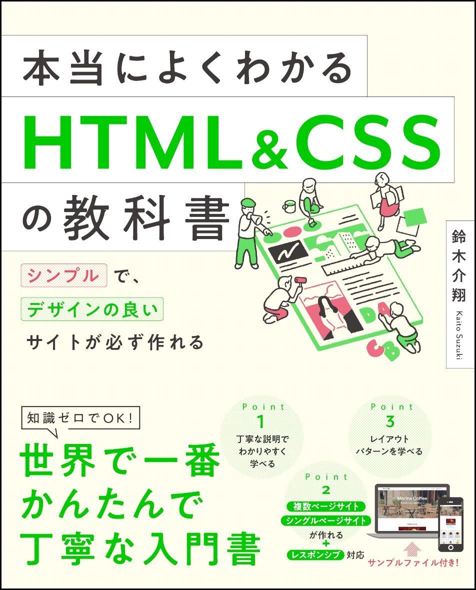本当によくわかるHTML&CSSの教科書 シンプルで、デザインの良いサイトが必ず作れる [ 鈴木 介翔 ]