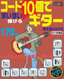 コード10個ですいすい弾けるギター弾き語りHITS(2018年度版) ラクして弾ける170曲! (ブティック・ムック) [ ゲッカヨ編集室 ]
