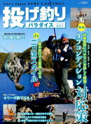 投げ釣りパラダイス(2020 春夏号)
