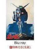 【先着特典】U.C.ガンダムBlu-rayライブラリーズ 劇場版 機動戦士ガンダム(A4クリアファイル付き)【Blu-ray】