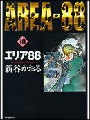 エリア88(10)