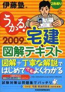 うかる!宅建図解テキスト(2009年度版)