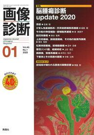画像診断2020年1月号 Vol.40 No.1 [ 画像診断実行編集委員会 ]