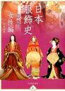 日本服飾史(女性編) 風俗博物館所蔵 [ 井筒雅風 ]