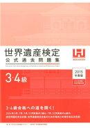 世界遺産検定公式過去問題集3・4級(2015年度版)