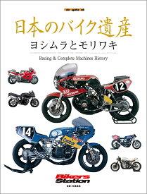 日本のバイク遺産 ヨシムラとモリワキ Racing & Complete Machines His (Motor Magazine Mook Bikers Sta) [ 佐藤康郎 ]